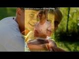 «Фотки со мной !!!!» под музыку Макс Корж - Пламенный свет (Домашний 2014). Picrolla