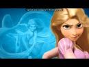 «С моей стены» под музыку T - Killa feat. Лена Катина  - А чём мне скажет твоё сердце. Picrolla