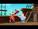 Джейк и пираты Нетландии (05)