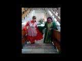 «Со стены друга» под музыку Хайруллина Гульдания  - Бию такмаклары. Picrolla