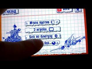 Battleship 2 для андроид (Морской бой 2)