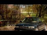 «Основной альбом» под музыку DJ [KisseLove] ♪♫ - BMW... Люди создали БМВ. Picrolla