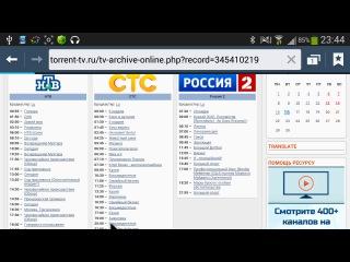 Torrent Stream Controller Ace Stream engine 2.1.7 (Телек/Телик/Монитор/Проектор/Планшет/Телефон) (Windows, Android, ios) для Торрент ТВ torrent-tv.ru (видеоотчёт и архив) просмотр каналов bandicam fraps GRAND THEFT AUTO V ОБЗОР PLAYSTATION 3 GTA 5 ГТА X BOX 360 КУПИТЬ СКАЧАТЬ ТОРРЕНТ ГЕЙМПЛЕЙ ЛЕТСПЛЕЙ LET'S PLAY GAME SKYPE ICQ ВКОНТАКТЕ ЮТУБ YOUTUBE VKONTAKTE LMStar Leonid Москва Россия Russia Moscow Connectify internet outernet интернет аутернет